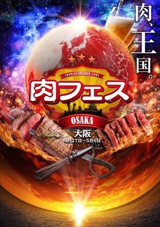 4/27-5/6 肉フェス大阪 2018