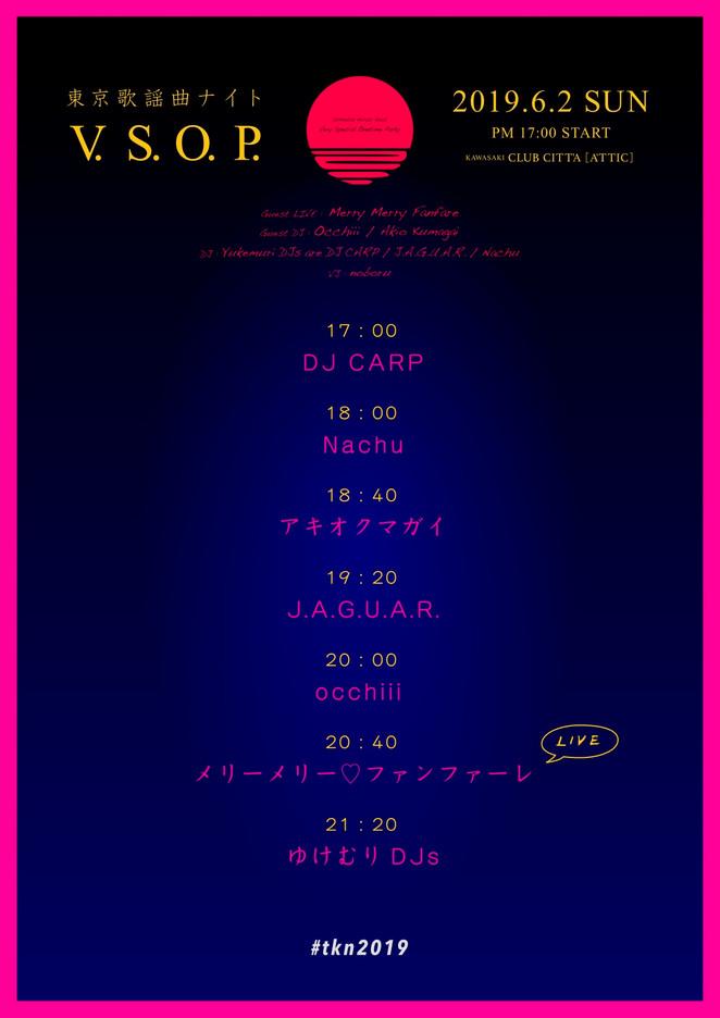 6/2 東京歌謡曲ナイト V.S.O.P.