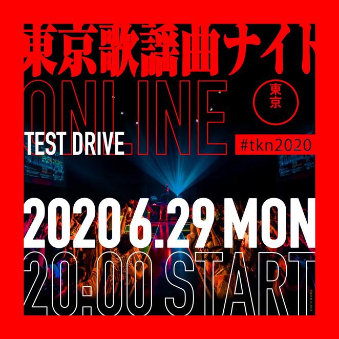 """6/29 東京歌謡曲ナイト """"TEST DRIVE"""""""