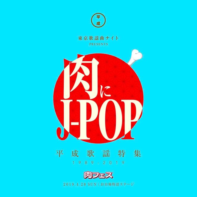 4/28 肉にJ-POP in 肉フェス東京2019