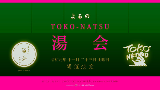 11/23 よるのTOKO-NATSU湯会