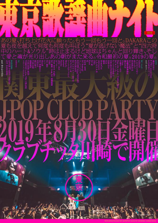 8/30 東京歌謡曲ナイト2019