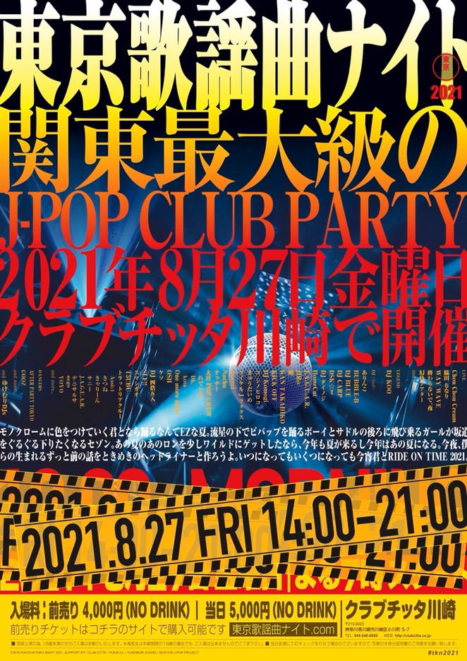 8/27 東京歌謡曲ナイト2021