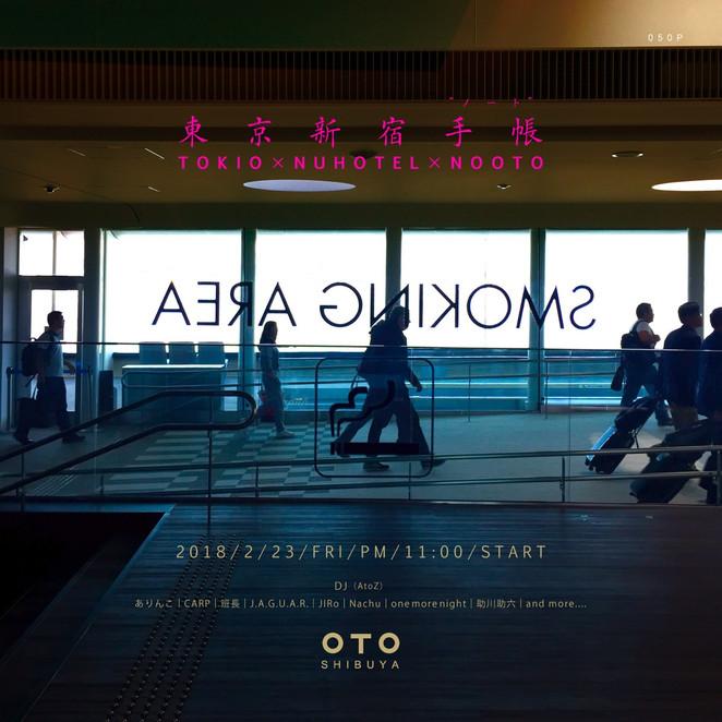 2/23 東京新宿手帳
