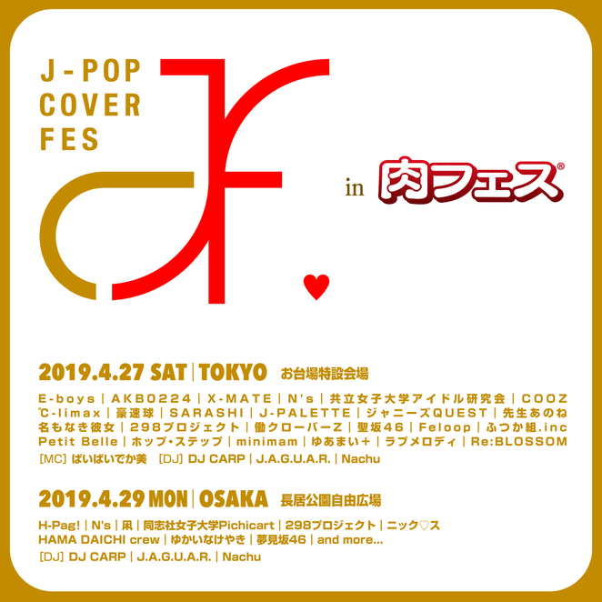 4/27 J-POP COVER Fes. in 肉フェス東京