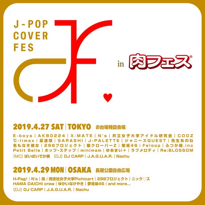 4/29 J-POP COVER Fes. in 肉フェス大阪