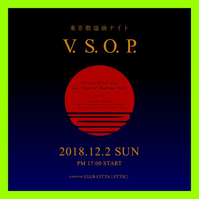 12/2 東京歌謡曲ナイト V.S.O.P. vol.4