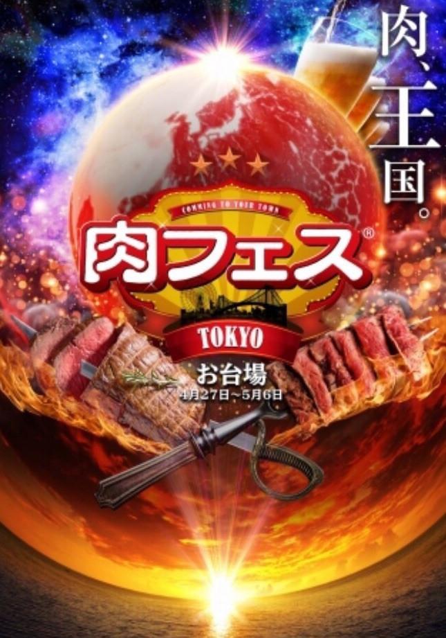 4/27-5/6肉フェス東京 2018