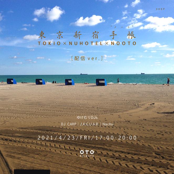 4/23 東京新宿手帳