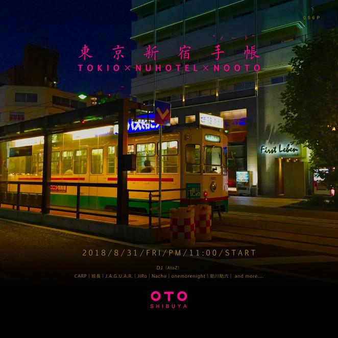8/31 東京新宿手帳