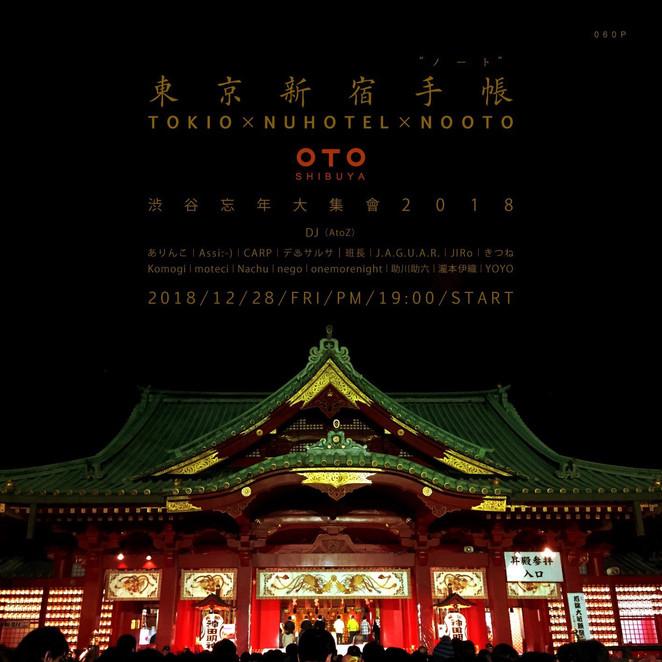 12/28 東京新宿手帳