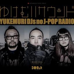 6/30 ゆけむりDJsのJ-POP RADIO