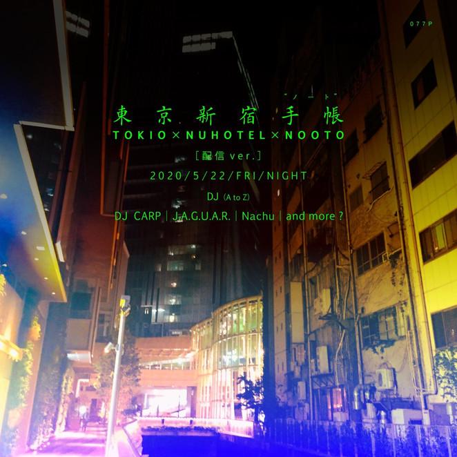 5/22 東京新宿手帳 配信ver.