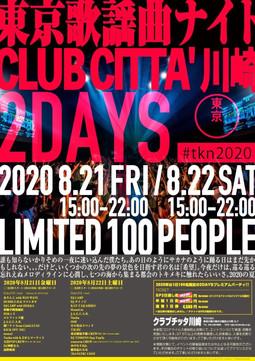8/21.22 東京歌謡曲ナイト2020