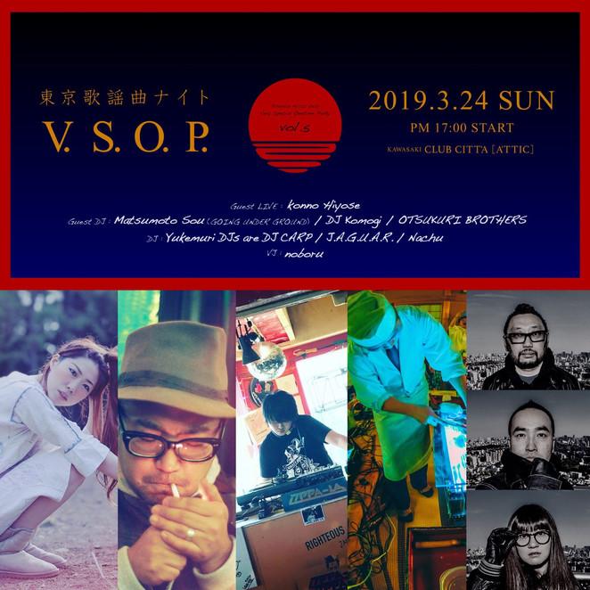3/24 東京歌謡曲ナイト V.S.O.P. vol.5