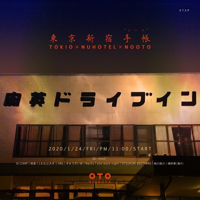 1/24 東京新宿手帳