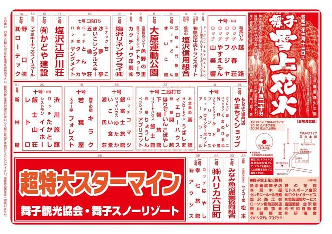 3/13-14 舞子雪上花火大会