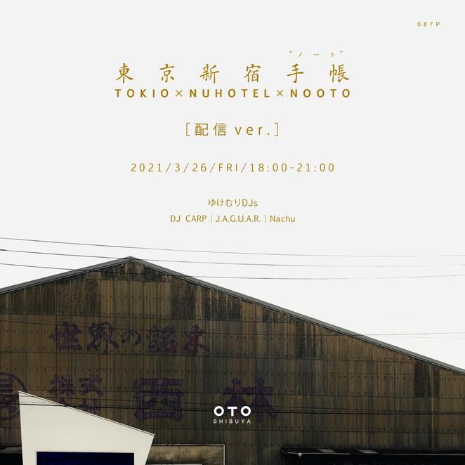 3/26 東京新宿手帳