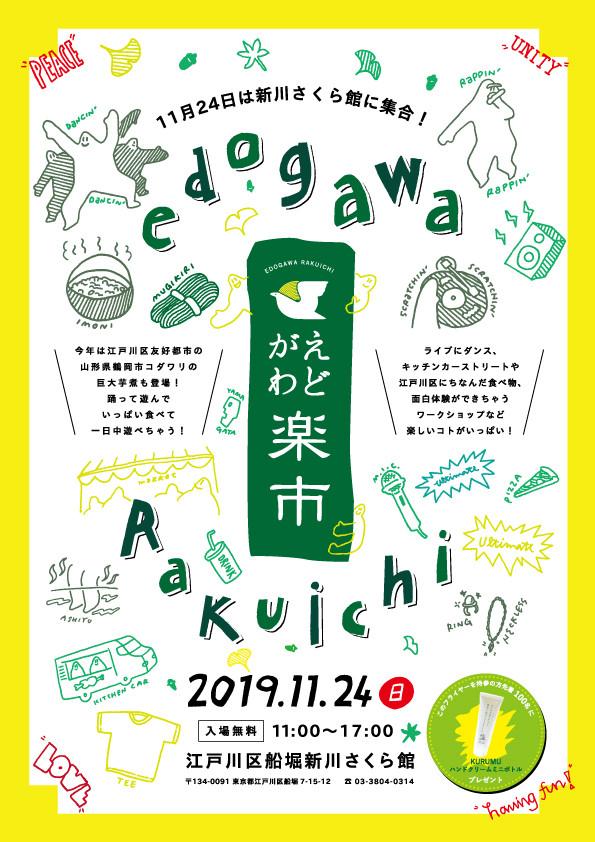 11/24 えどがわ楽市