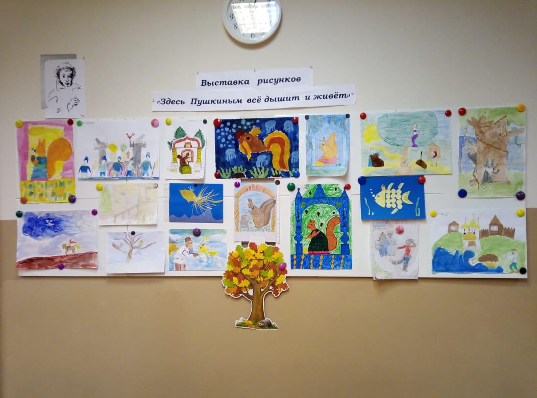 Выставка рисунков по сказкам А.С. Пушкина