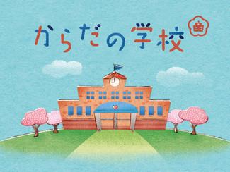 「からだの学校」グッドデザイン賞受賞