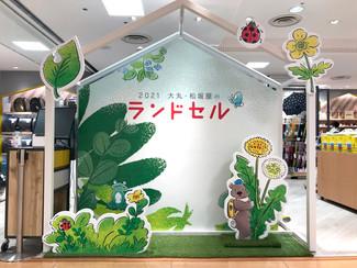 2021大丸神戸店ランドセル売場フォトブースデザイン&イラストレーション