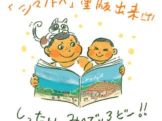 絵本「シマノトペ」重版出来!