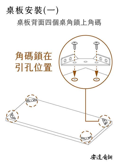 基本組裝-達-達-09.jpg