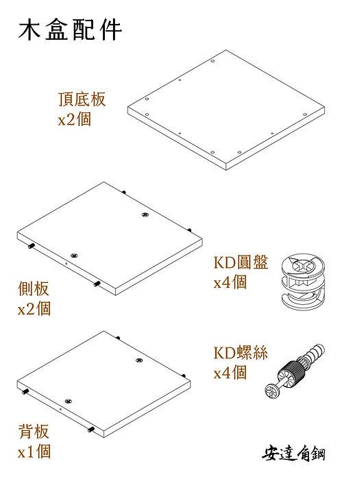 木盒-達-02.jpg