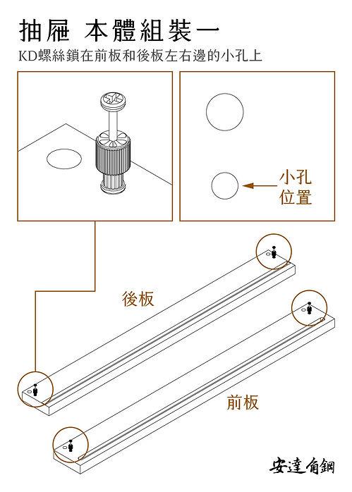 抽屜組裝說明-達-3-06.jpg
