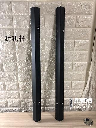 角鋼封孔柱