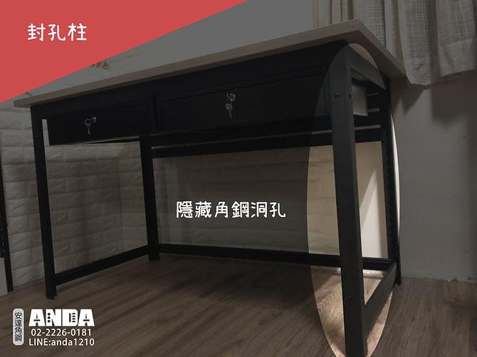 角鋼組合桌
