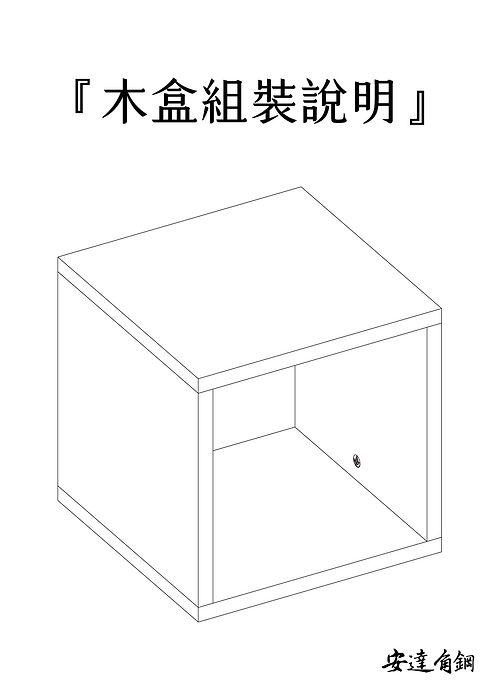木盒-達-01.jpg