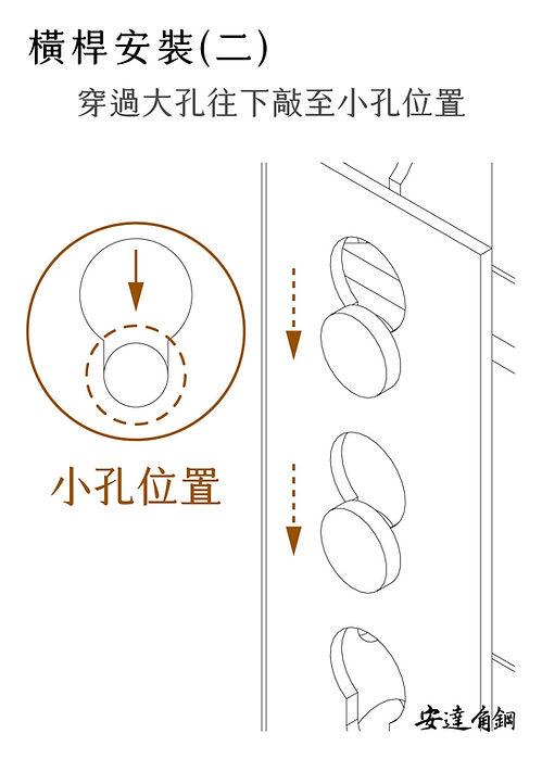 基本組裝-達-達-05.jpg