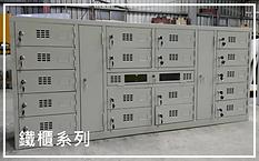 鐵櫃,訂做置物櫃,公文櫃,員工置物櫃