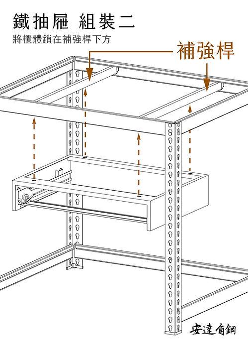 鐵抽屜說明書-達-04.jpg