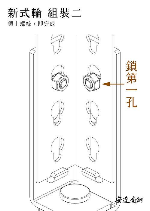 新式輪說明書-達-04.jpg