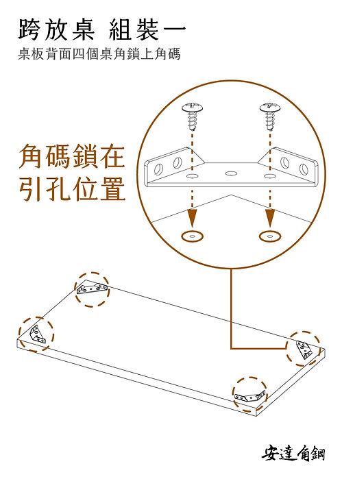 跨放桌說明書-達-03.jpg