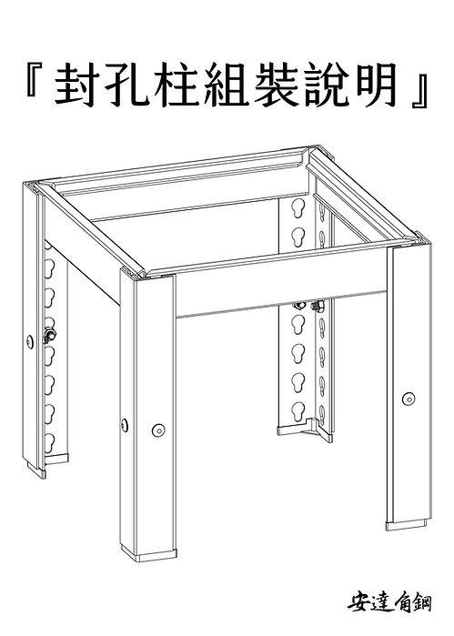 封孔柱說明書-達-01.jpg