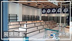 展場規劃,展示架,角鋼,免螺絲角鋼,收納架,置物架,角鐵