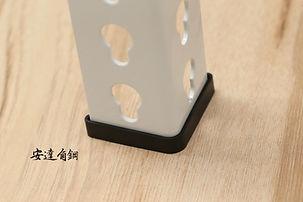 立柱、橫桿、塑膠腳、鋼製腳_200512_0008.jpg