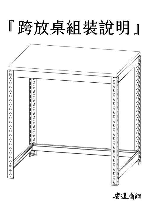 跨放桌說明書-達-01.jpg
