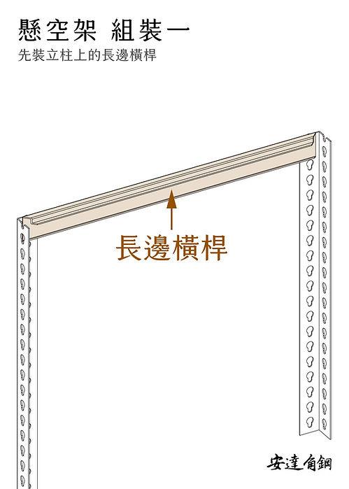 懸空架說明書-達-03.jpg