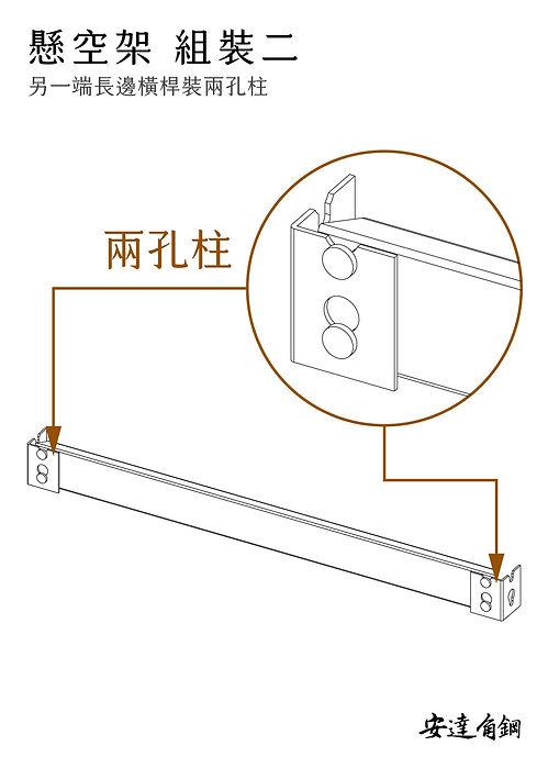 懸空架說明書-達-04.jpg