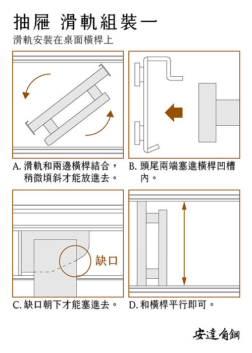 抽屜組裝說明-達-3-09.jpg