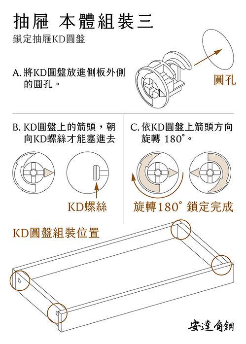 抽屜組裝說明-達-3-08.jpg