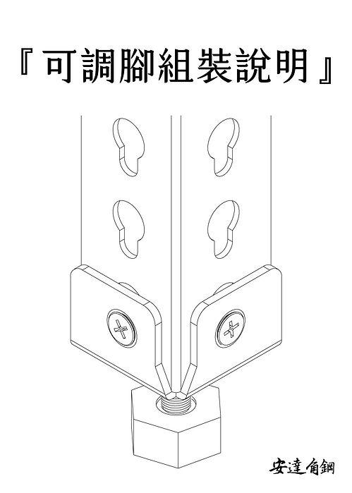 可調腳說明書-達-01.jpg