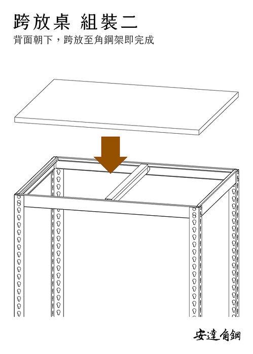 跨放桌說明書-達-04.jpg