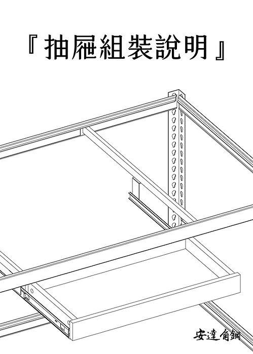 抽屜組裝說明-達-3-01.jpg