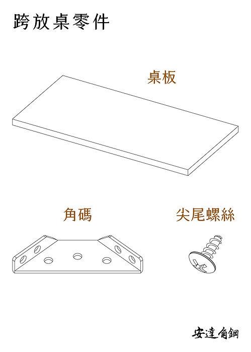 跨放桌說明書-達-02.jpg